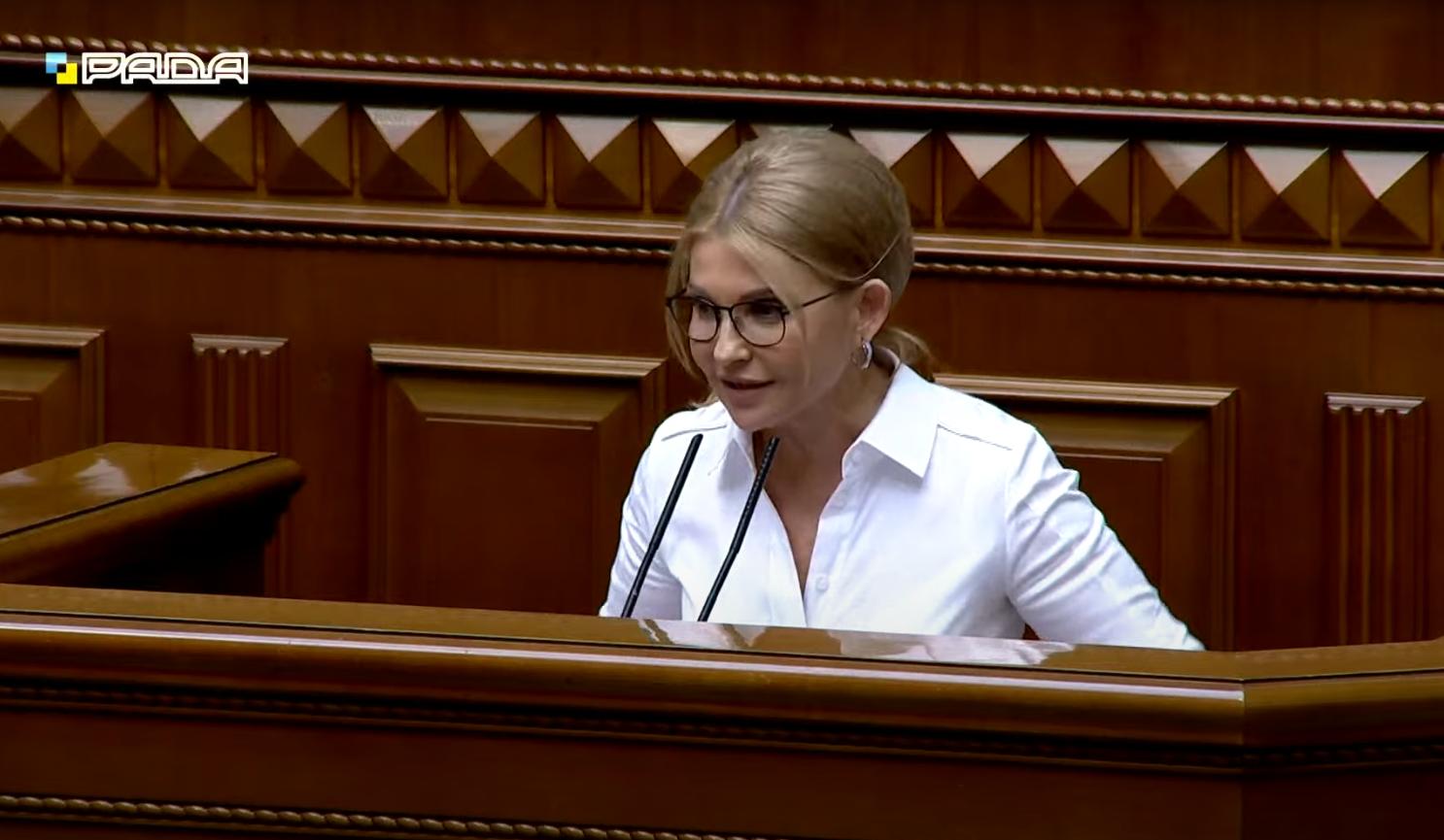 Виступ Тимошенко в Раді.