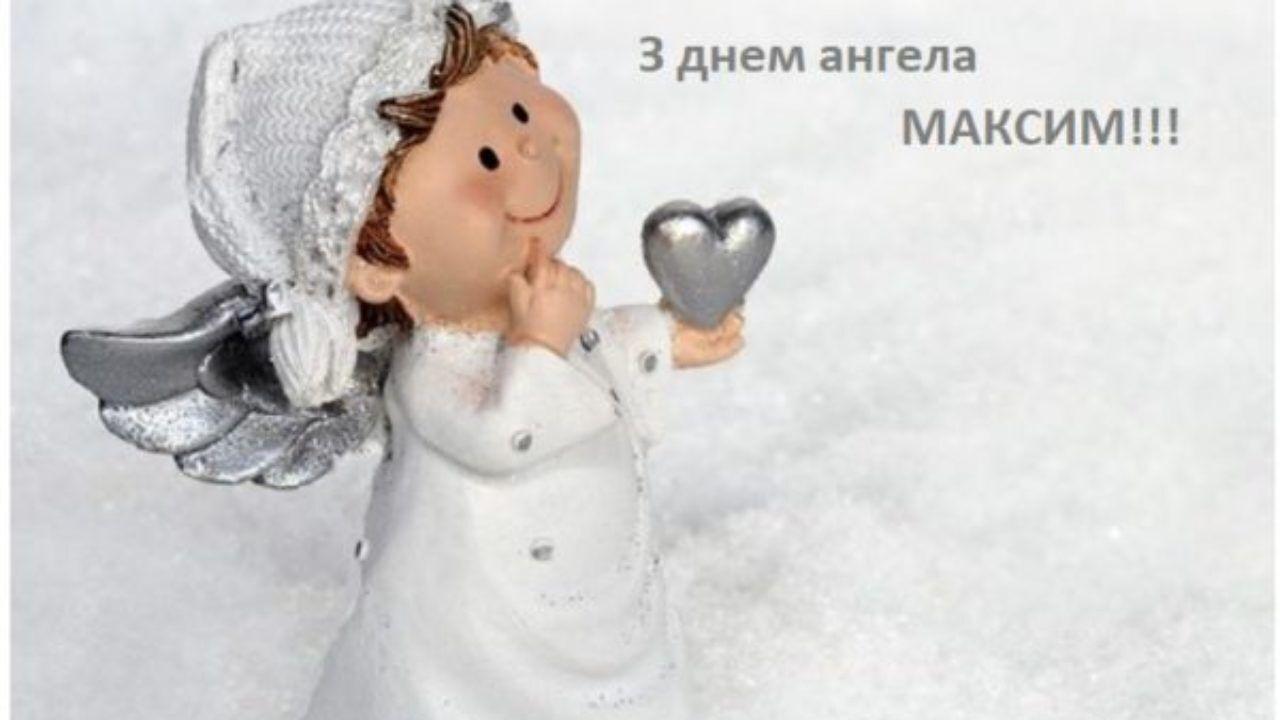 Открытка в день ангела Максима