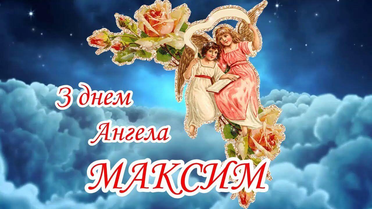 Картинка ко дню ангела Максима