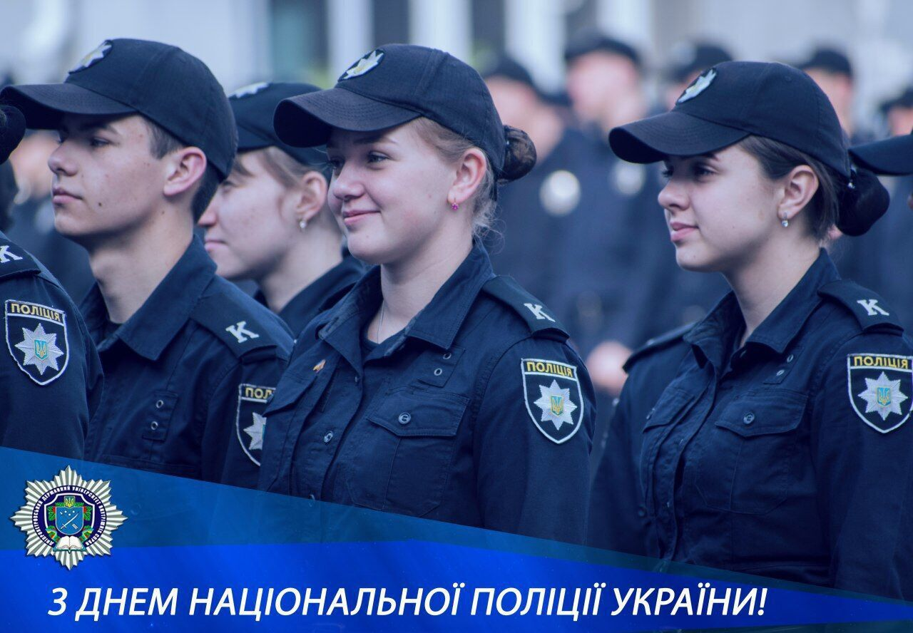 Поздравление с Днем Национальной полиции Украины