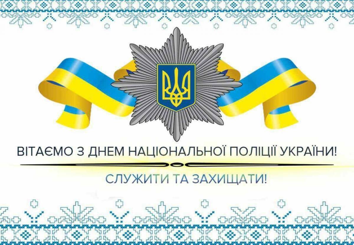 День Национальной полиции Украины 2021