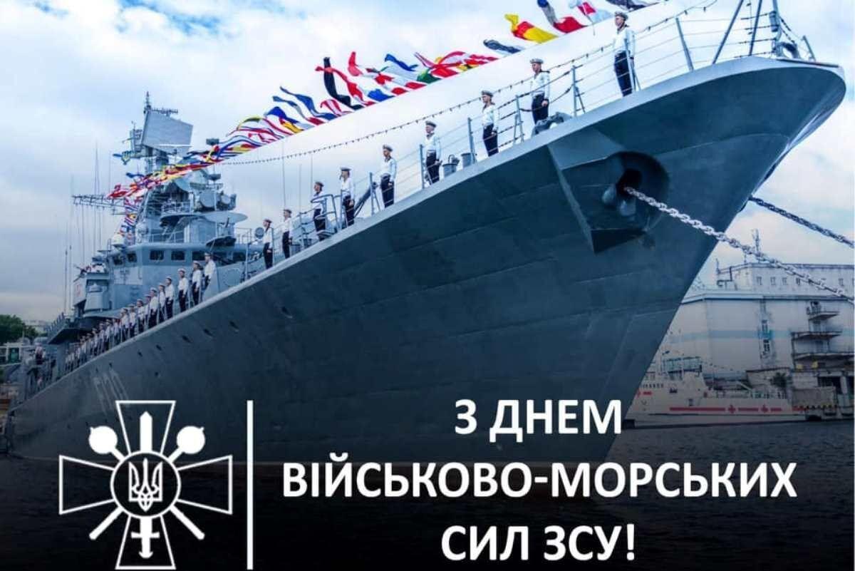 Открытка в День Военно-Морских сил Украины