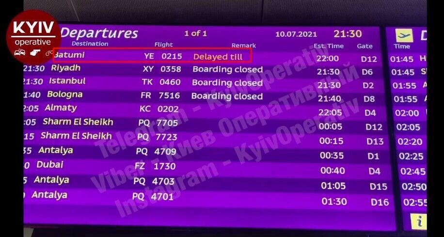 Рейс в Батуми отложен