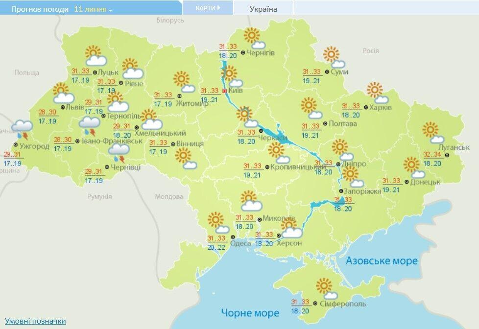 Погода в Україні 11 липня