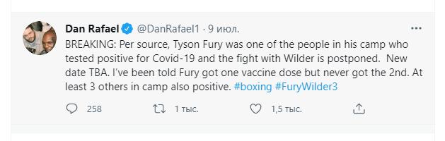 Ф'юрі встиг вакцинуватися