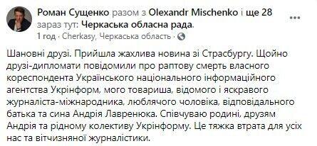 Сущенко висловив родині колеги співчуття