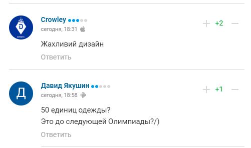 Критические комментарии про олимпийскую форму Украины