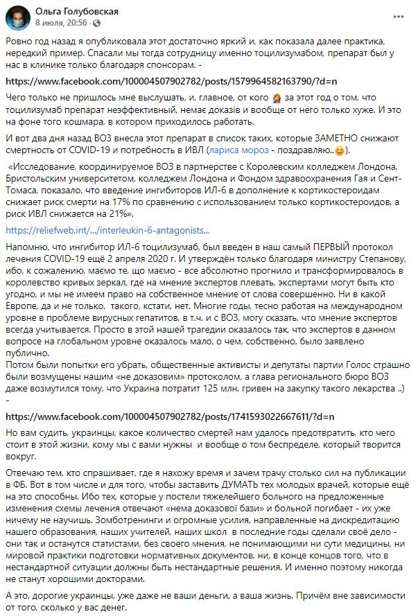 Пост Ольги Голубовской.