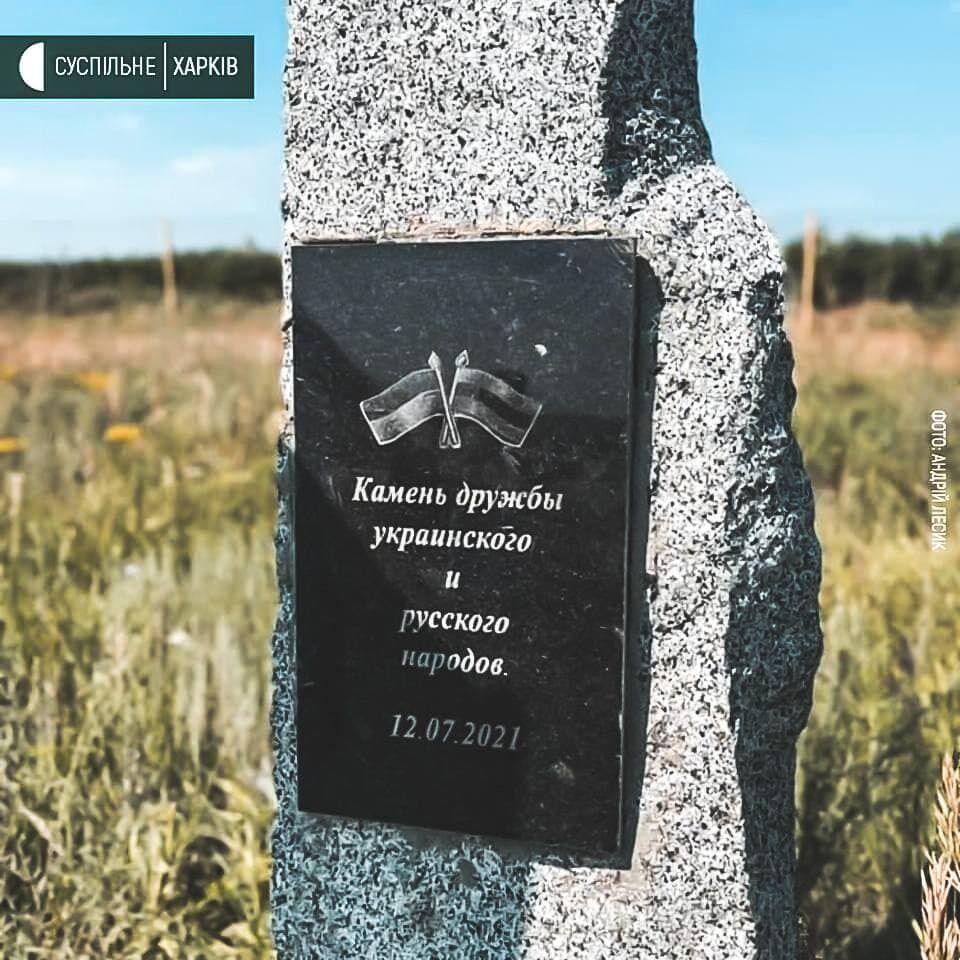 Знак разбили в день восстановления 12 июля