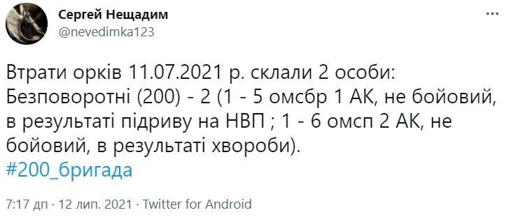 Данные о потерях оккупантов за 11 июля