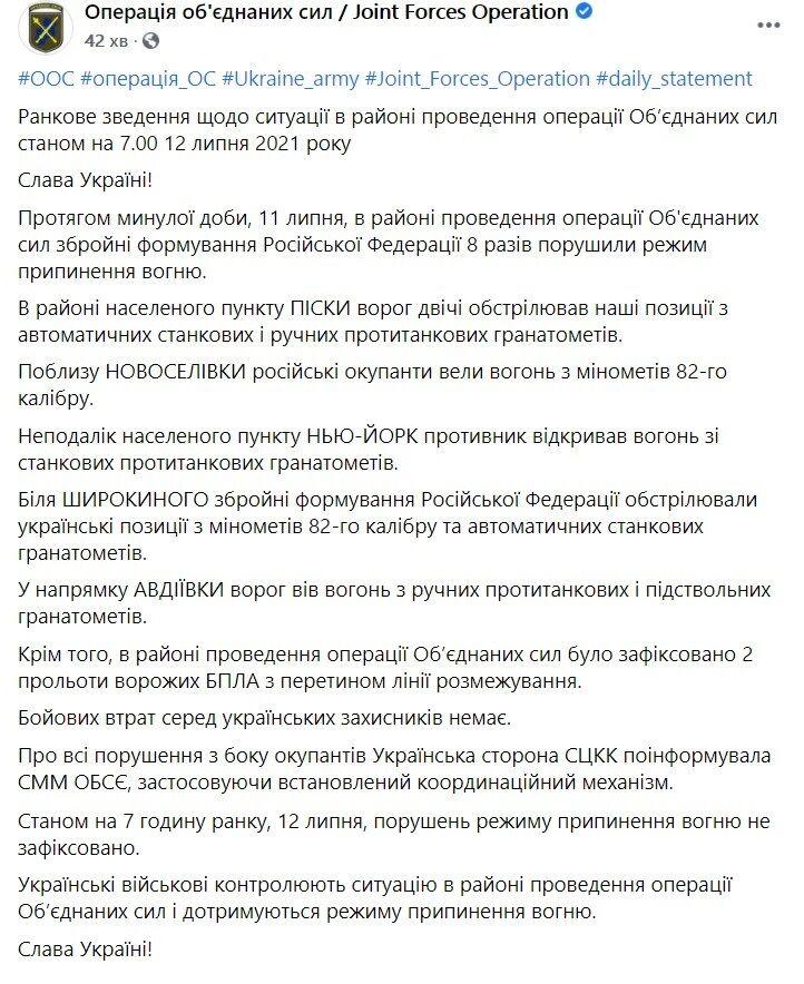 Сводка о ситуации на Донбассе за 11 июля