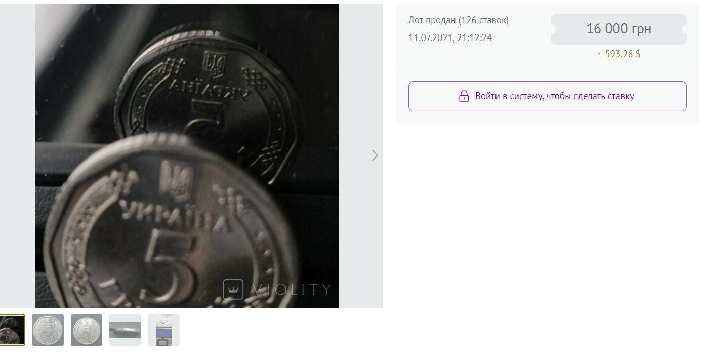 Монету продали за 16 тысяч гривен