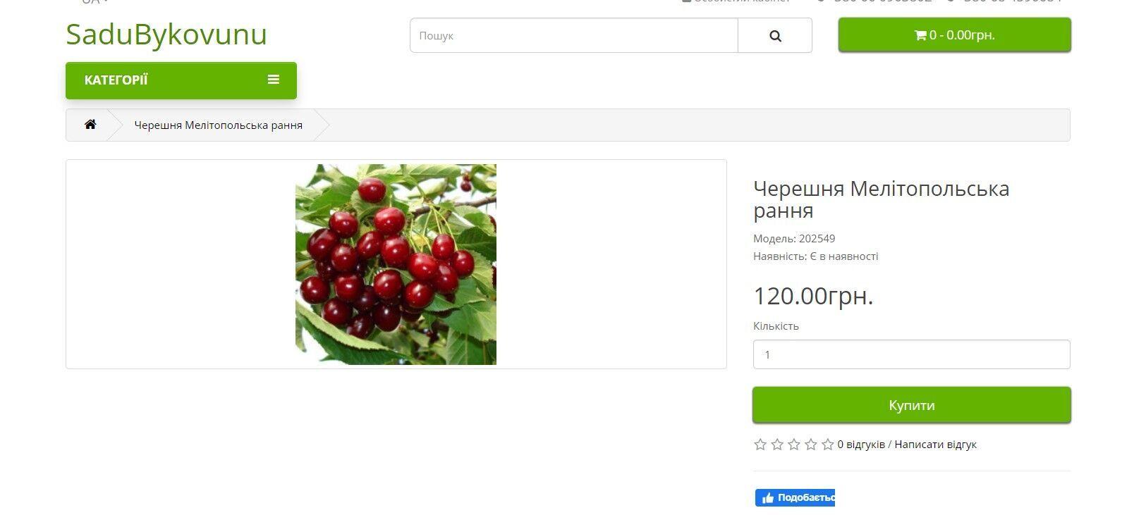 Сколько стоит черешня