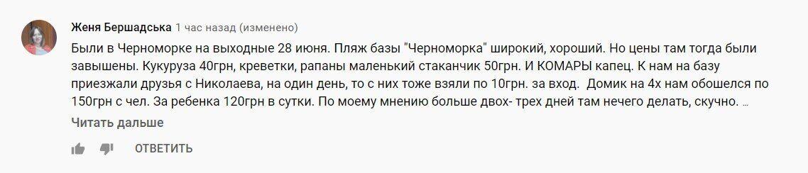 На Черноморской косе есть бюджетные домики для отдыха.