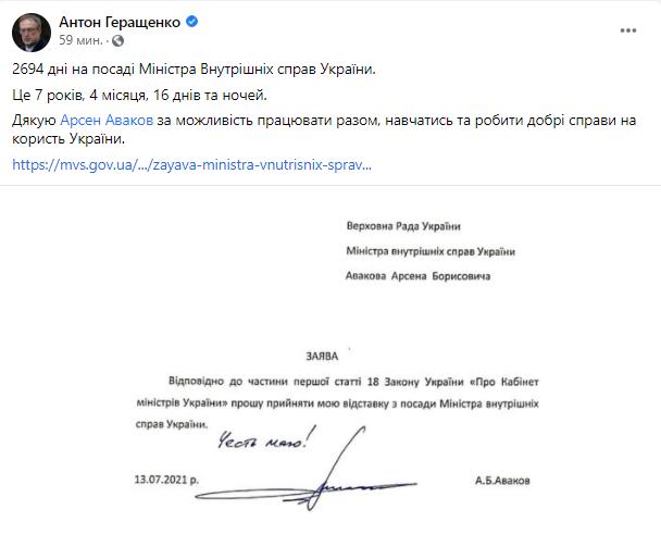 Пост Антона Геращенка.