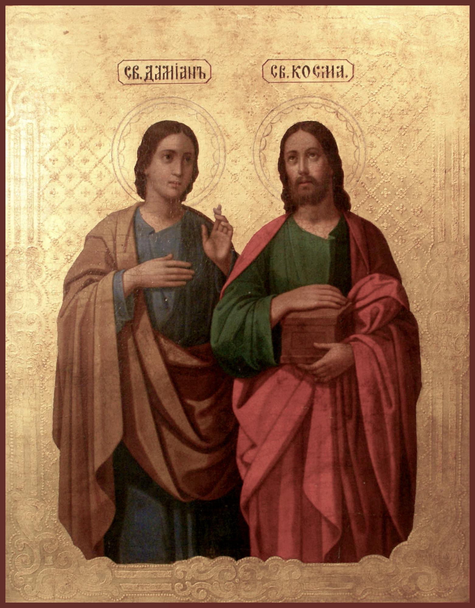 Святі Косма і Даміан Римські