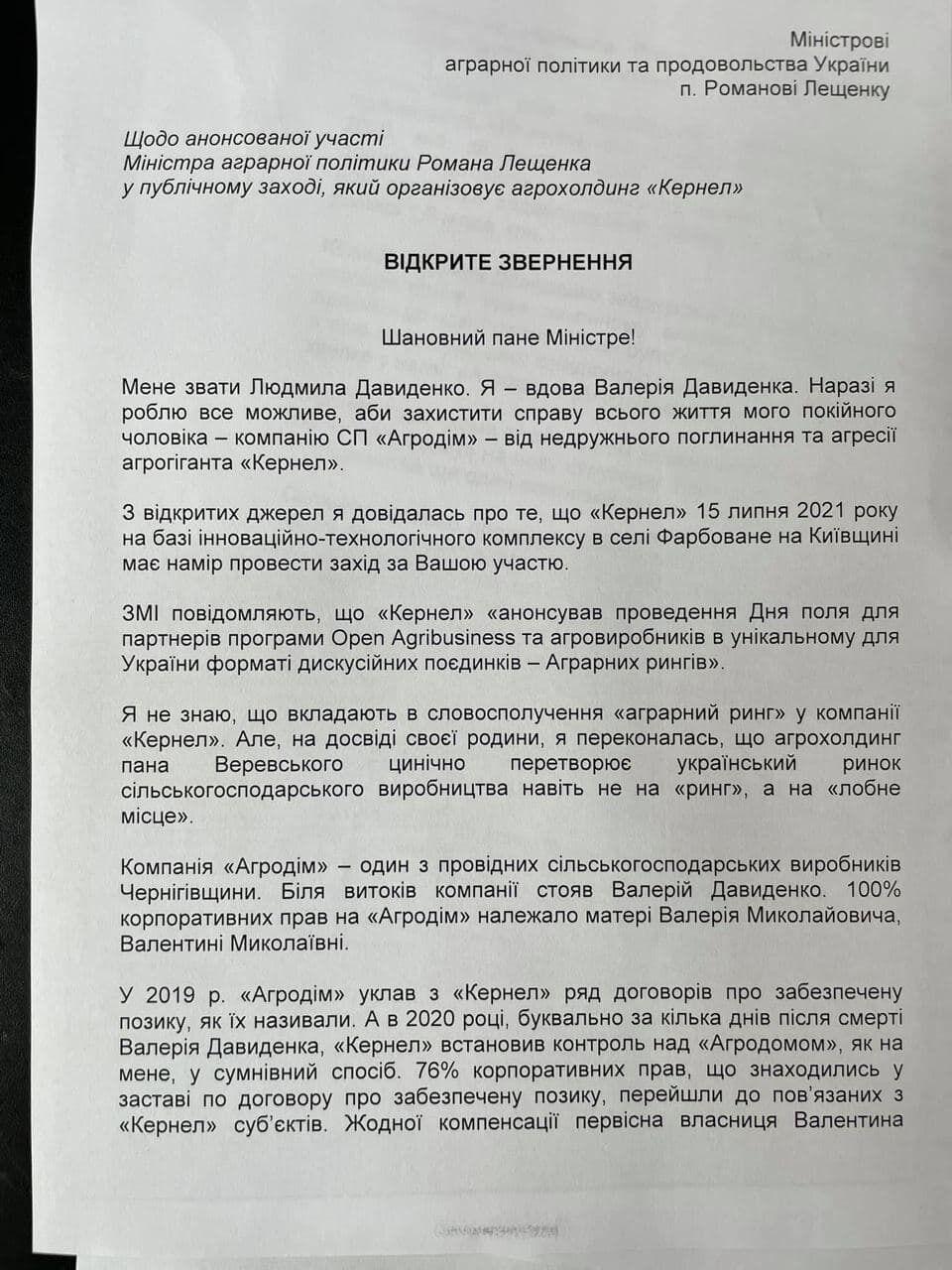 К министру аграрной политики и продовольствия опубликовали открытое обращение