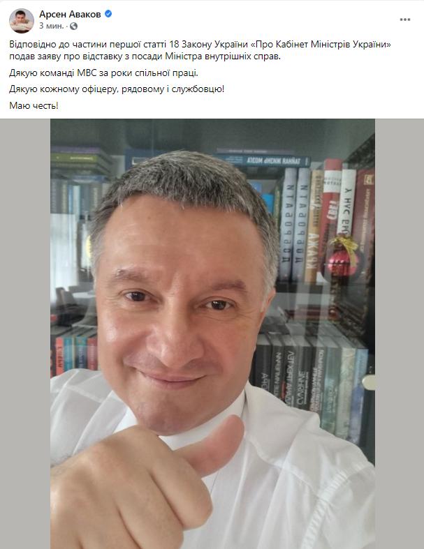 Пост Арсена Авакова.