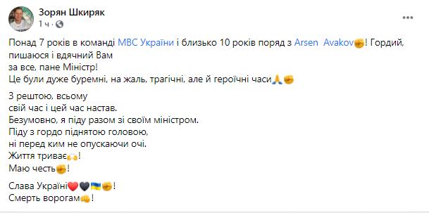 Пост Зоряна Шкіряка.