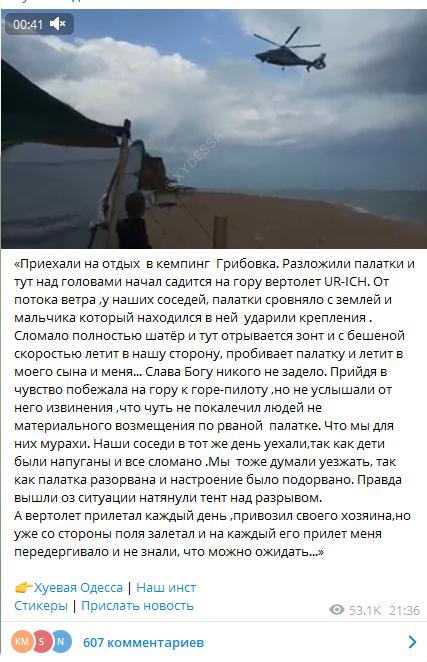 "Пост ""Х**вая Одесса""."