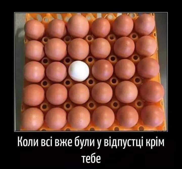 Мем про відпустку