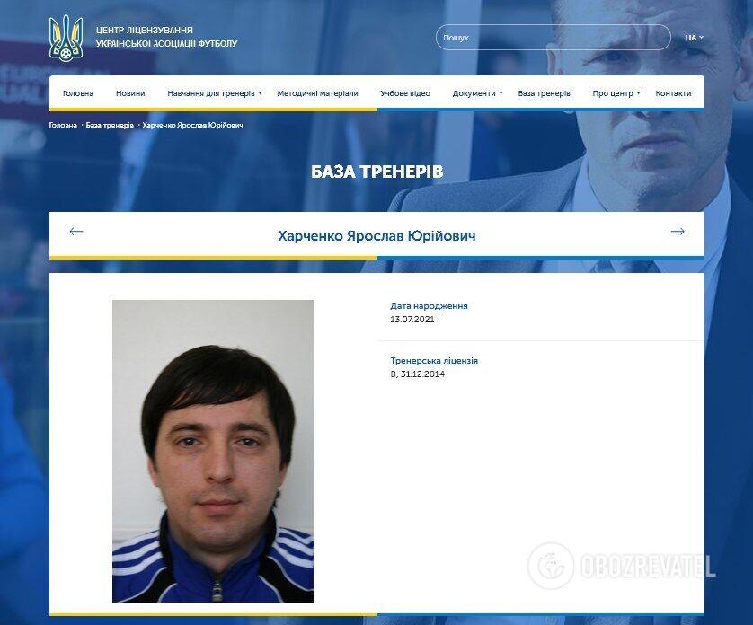 Тренер Ярослав Харченко на сайті Центру ліцензування Української асоціації футболу