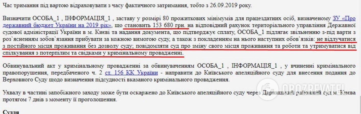 Суд обрав запобіжний захід Харченку