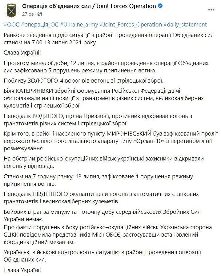 Зведення щодо ситуації на Донбасі за 12 липня