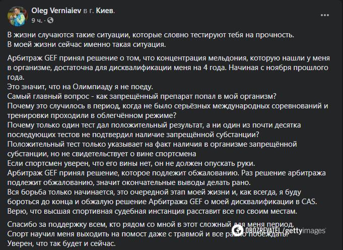 Олег Верняєв розповів про дискваліфікацію
