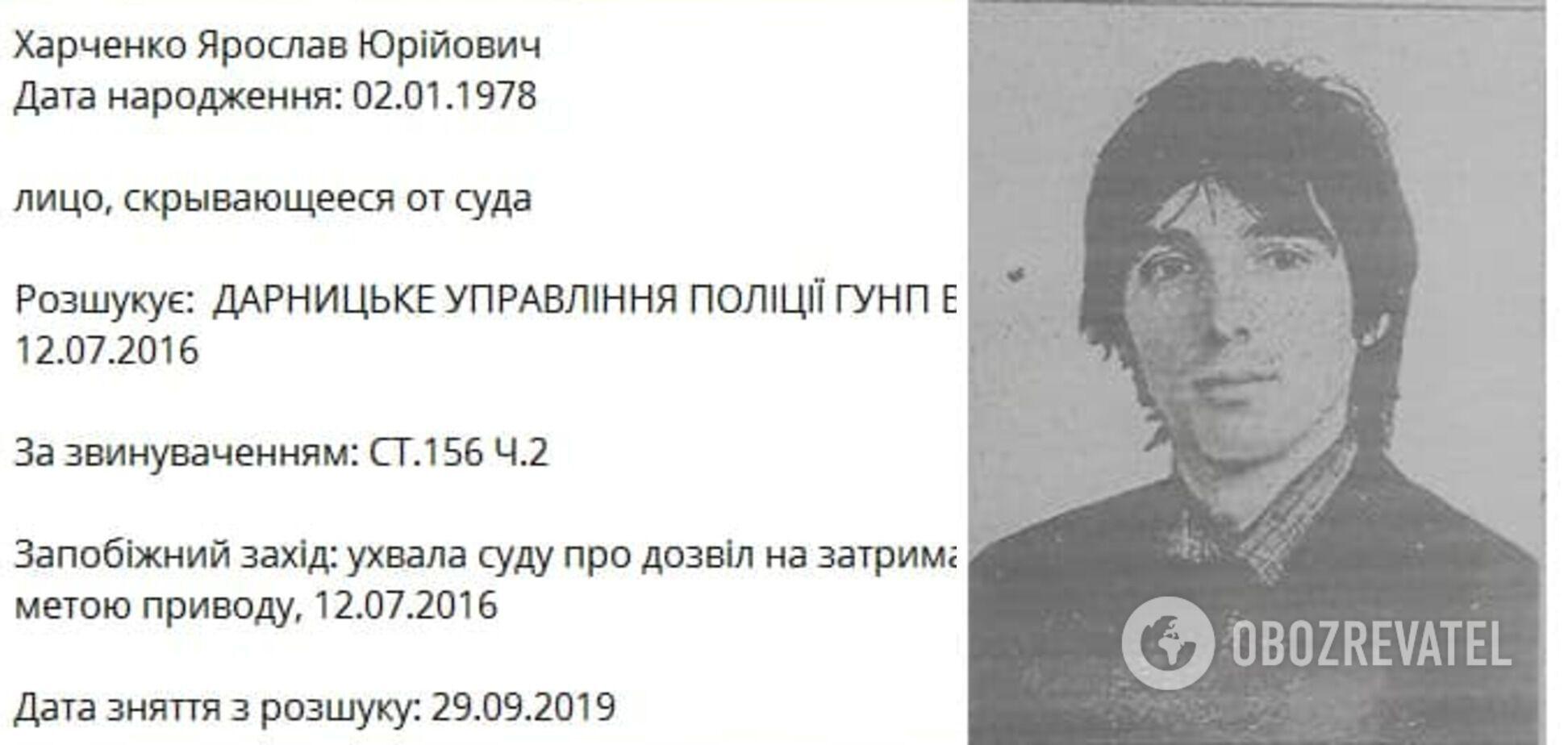 Ярослав Харченко (на той момент підозрюваний у розбещенні хлопчика) був у розшуку більше ніж три роки.