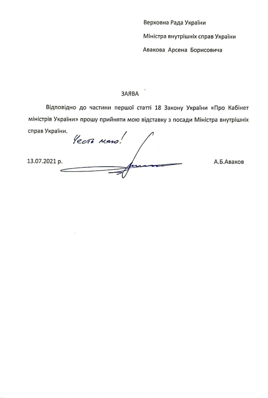 Заява Авакова про відставку.
