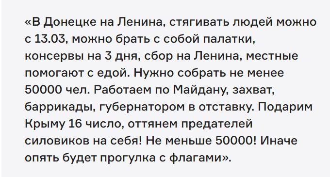 Призыв к Антимайдан