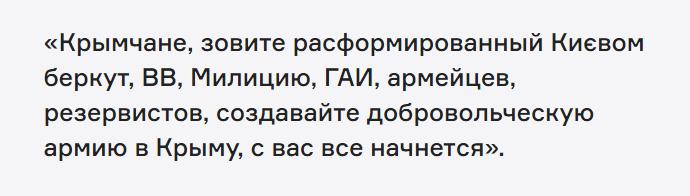 Провокатор призвал к власти в Крыму