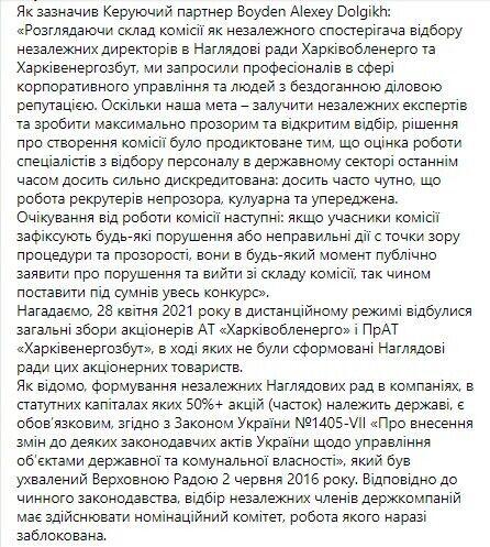В комиссию вошли Александр Лысенко и Александр Окунев