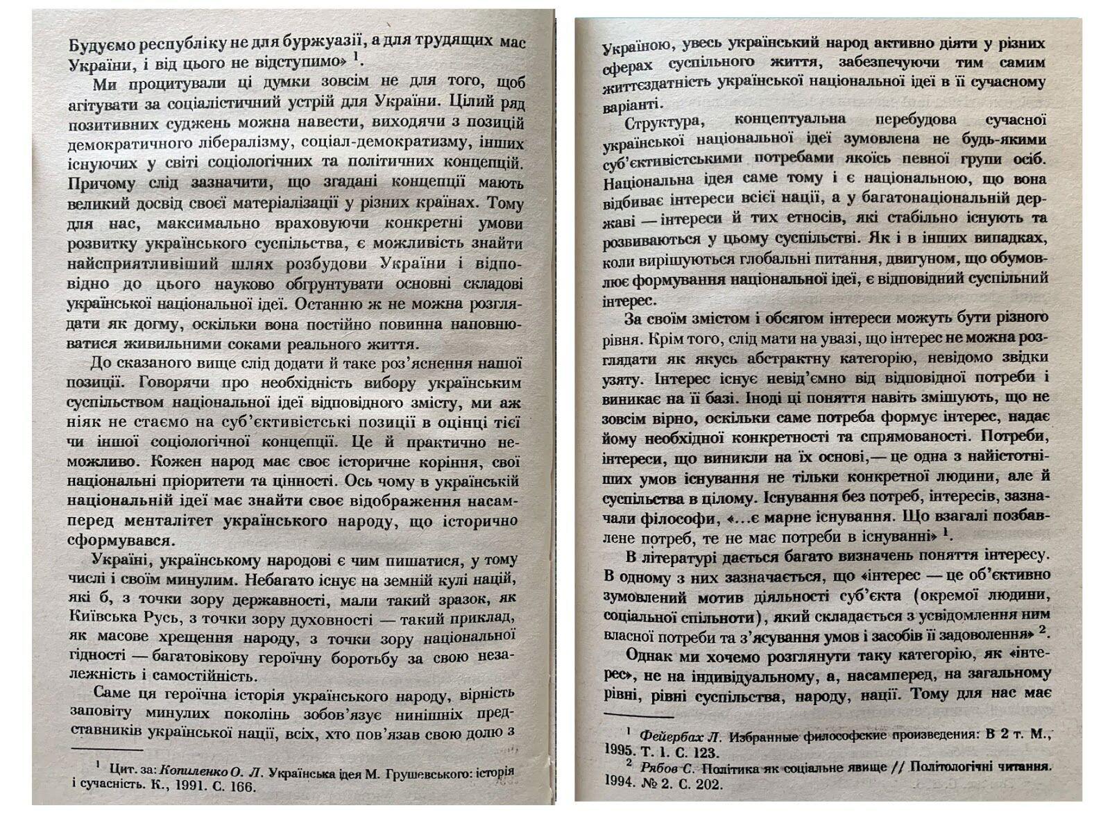 Работа Медведчука, 1997 год