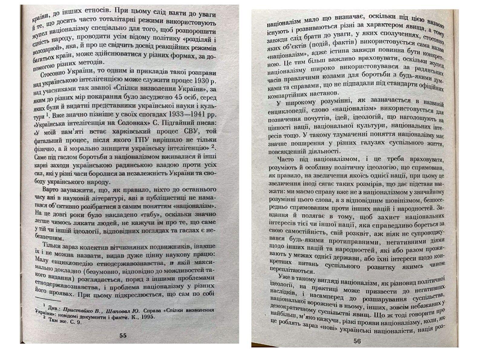 Монография была опубликована в 1997 году