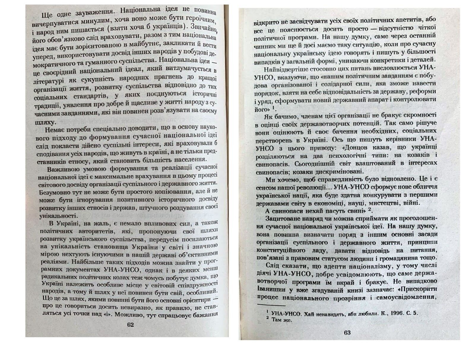 Текст научной работы