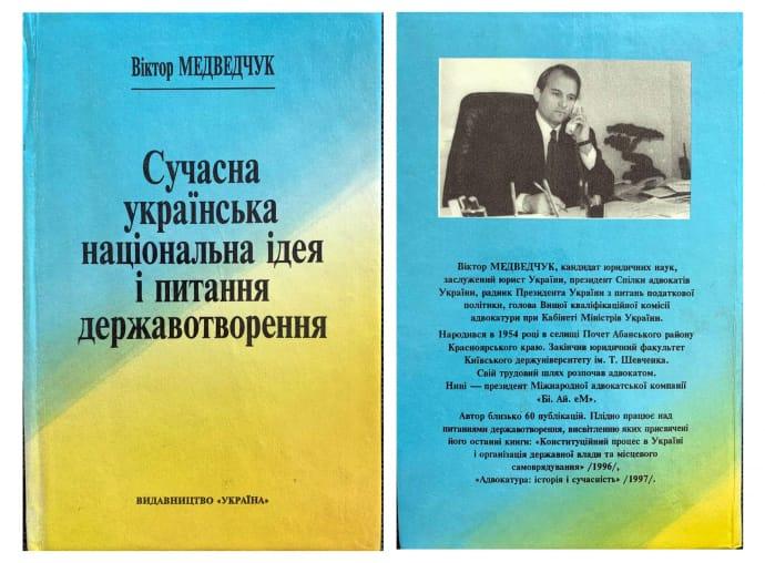 Монография Медведчука