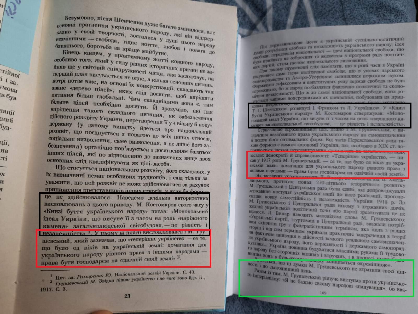 В работе Медведчука (слева) нашли копирования цитат (выделены красным) из учебника Ю. Рымаренко