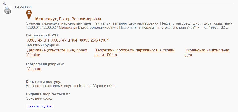 Данные о работе Медведчука