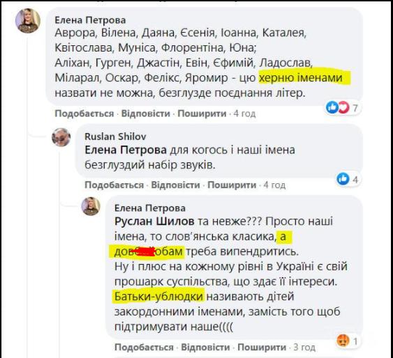 Комментарий Петровой.
