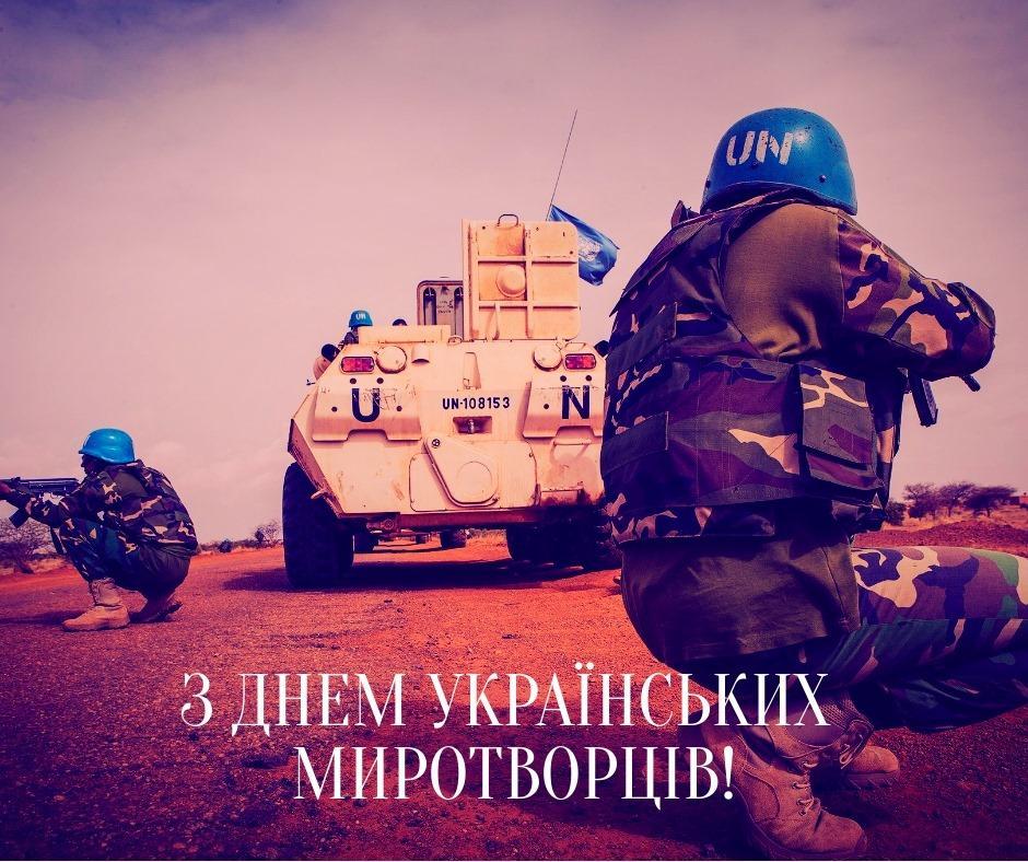 Открытка в День украинских миротворцев