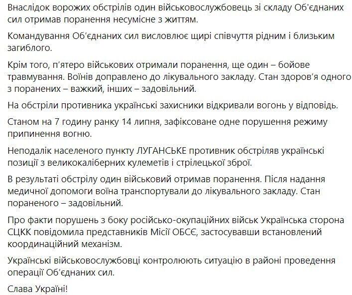 Сводка о ситуации на Донбассе за 13-14 июля