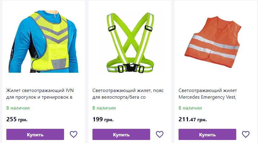 В Україні можна купити жилет за доступною ціною.