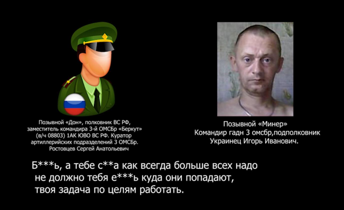 Переговоры российского военного с террористом на Донбассе.