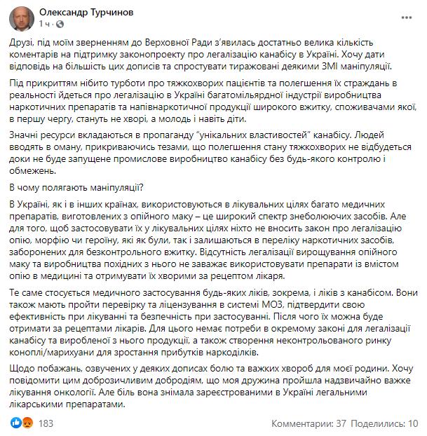Пост Олександра Турчинова.