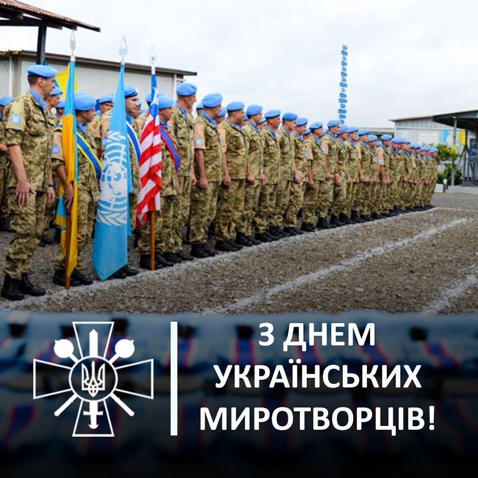 Поздравления с Днем украинских миротворцев
