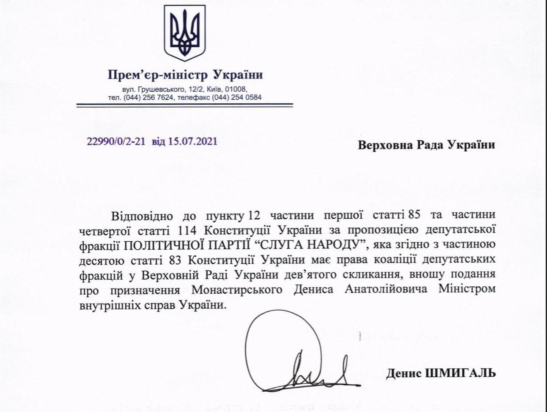 Представление Шмыгаля о назначении Монастырского главой МВД