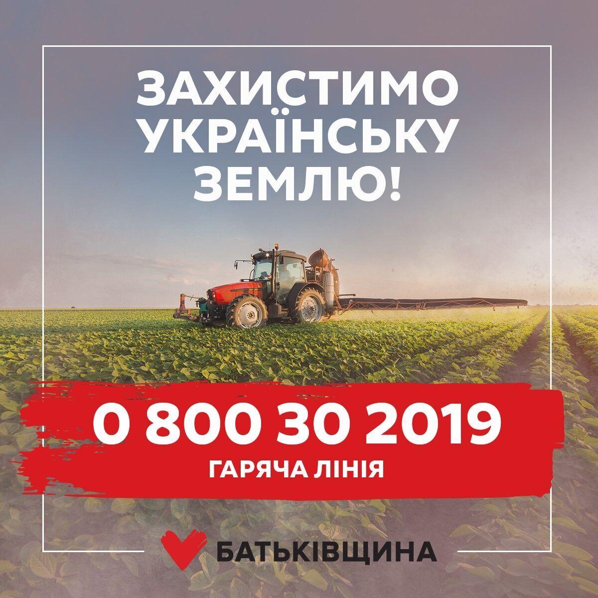 """""""Батьківщина"""" открыла телефонную горячую линию для защиты земли"""
