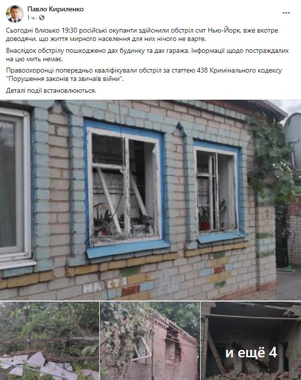 Пост Павла Кириленко.